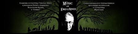 All Soundtracks of the Lord of the Rings | ВКонтакте