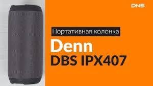 Распаковка портативной <b>колонки Denn DBS</b> IPX407 / Unboxing ...