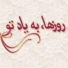 In Roozha Be Yade To | پادکست این روزها به یاد تو