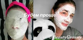 Beauty Granny , Блог о красоте и не только , <b>Альгинатные маски</b> ...