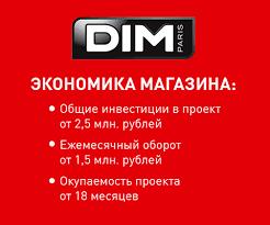<b>Dim</b>