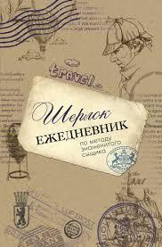 <b>Шерлок</b>. <b>Ежедневник</b> по методу знаменитого сыщика | Буквоед ...