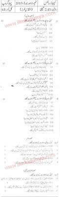 computer science papers past papers lahore board th class computer science subjective group urdu medium ilmkidunya