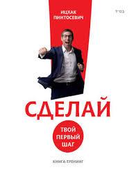 Ицхак Пинтосевич, <b>Сделай</b>! Твой <b>первый шаг</b> – читать онлайн ...