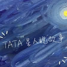 Tata星人說故事