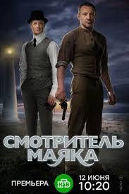 <b>Смотритель маяка</b> (2019) - сериал - информация о фильме ...