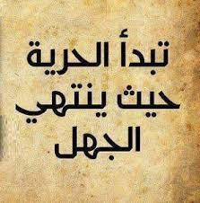 الحريه images?q=tbn:ANd9GcT