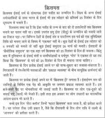 Hindi Essay Writing   Android Apps on Google Play Mr  Lawn