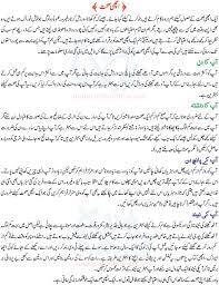 health is wealth essay good health  best health tips in urdu good health tips health is wealth essay pdf