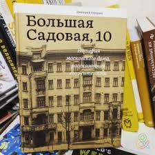 Большая Садовая, 10. История московского дома, рассказанная ...