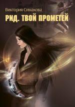 Русское фэнтези - бесплатно скачать и читать книги жанра ...