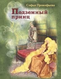 <b>Софья Прокофьева</b>, <b>все</b> книги автора: 38 книг - скачать в fb2, txt ...