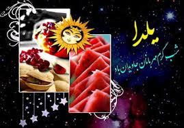 Image result for عکس شب یلدای کودکان