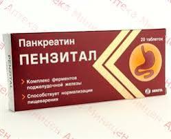 <b>Пензитал Таб</b>.кишечнораств №20 купить в аптеке Миницен ...