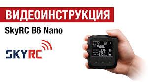 Видеоинструкция к <b>зарядному</b> устройству SkyRc B6 Nano от ...