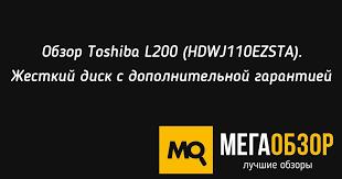 Обзор <b>Toshiba L200</b> (HDWJ110EZSTA). <b>Жесткий диск</b> с ...