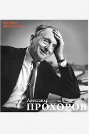 Портрет интеллекта: <b>Александр Прохоров</b> - Книги, изданные ...