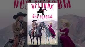 <b>Всадник</b> без головы (советский фильм экранизация Майн Рида ...