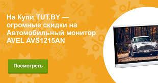 Купить Автомобильный монитор <b>AVEL</b> AVS1215AN в Минске с ...