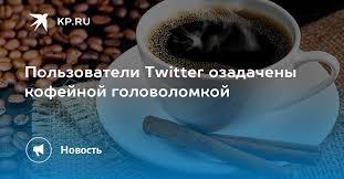 Пользователи Twitter озадачены кофейной головоломкой