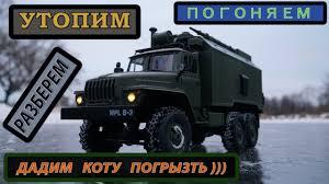 WPL B36 Ural 1/16 Обзор и Тест-Драйв. Военный грузовик 6х6 ...