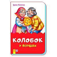 <b>Художественная</b> литература <b>ранок в</b> Украине. Сравнить цены и ...