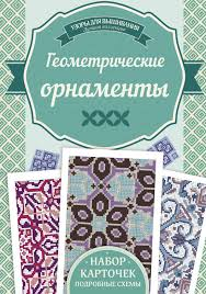 <b>Ирина Наниашвили</b>, <b>Геометрические орнаметы</b>. Узоры для ...