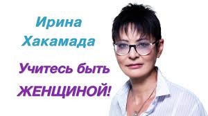 Ирина Хакамада - <b>Учитесь быть</b> ЖЕНЩИНОЙ! - YouTube