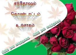 TAMIL - Messages, Wordings and Gift Ideas via Relatably.com