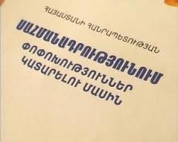 Image result for սահմանադրություն