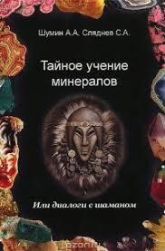 <b>Тайное учение минералов</b>, или Диалоги с шаманом