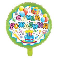 <b>Action</b>! <b>Шар фольгированный</b> С днем Рождения!