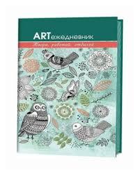 Арт-<b>ежедневник</b>. Лесные птицы — Прочие <b>книги</b> — купить по ...