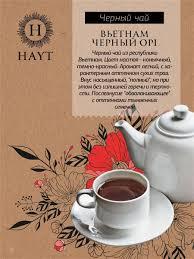 <b>Чай черный OP1</b>, <b>Вьетнам</b>, 150г HAYT 10321848 в интернет ...