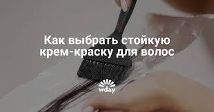 <b>Стойкая крем</b>-<b>краска для волос</b>, отзывы — www.wday.ru