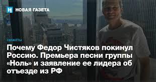 Почему Федор Чистяков покинул Россию. Премьера <b>песни</b> ...
