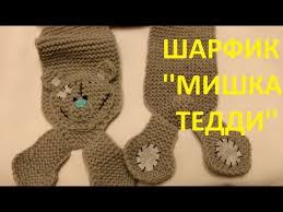 Вязание спицами. <b>Шарф</b> с <b>Мишкой</b> Тедди для ребенка / Scarf with ...