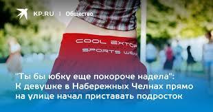 """""""Ты бы <b>юбку</b> еще покороче надела"""": К девушке в Набережных ..."""