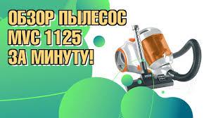 Обзор <b>пылесоса Mystery MVC-1125</b> - YouTube