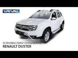 Установка <b>порог</b>- площадок на Renault Duster. - YouTube