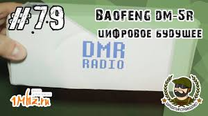 #79 Обзор <b>Baofeng DM</b>-<b>5R</b> - цифровое будущее - YouTube