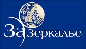 Театральная студия «Зазеркалье» — Бюджетное ...