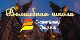 <b>Раннее развитие</b> и подготовка к школе | Триумф | Санкт-Петербург