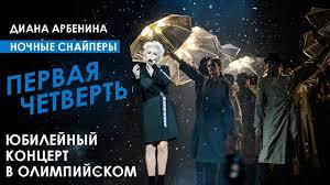 """""""Первая четверть"""" юбилейный концерт Дианы Арбениной ..."""