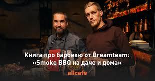 Книга про барбекю от Dreamteam: «Smoke <b>BBQ</b> на даче и дома»