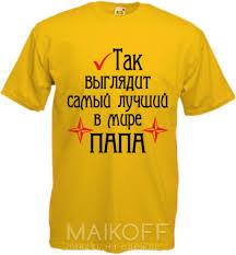 Мужская <b>футболка Так выглядит</b> самый <b>лучший</b> в мире папа №1 с ...