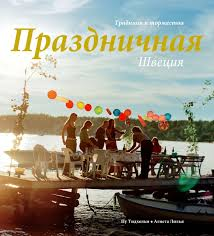 Celebrating the <b>Swedish</b> way – Traditions and Festivities (in Russian)