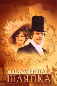 <b>Соломенная шляпка</b> — смотреть онлайн — КиноПоиск