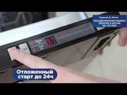 Посудомоечная машина <b>Zigmund & Shtain</b> DW 129.4509 X ...