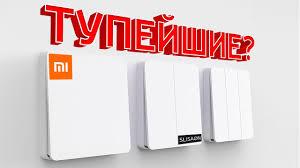 ТУПО УМНЫЕ <b>выключатели Yeelight Smart</b> Switch Light НОВОГО ...